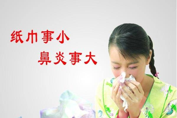 过敏性鼻炎:治疗鼻炎关键在于提升阳气?
