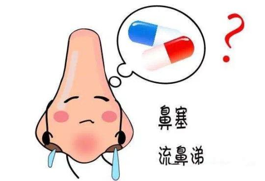 鼻塞和流鼻涕