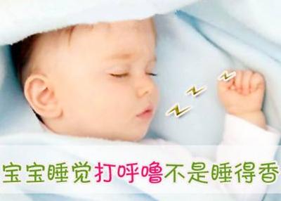 预防宝宝打呼噜