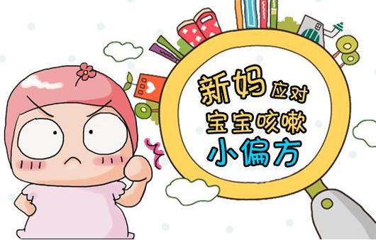儿童感冒咳嗽怎么办?分享最有效的办法!
