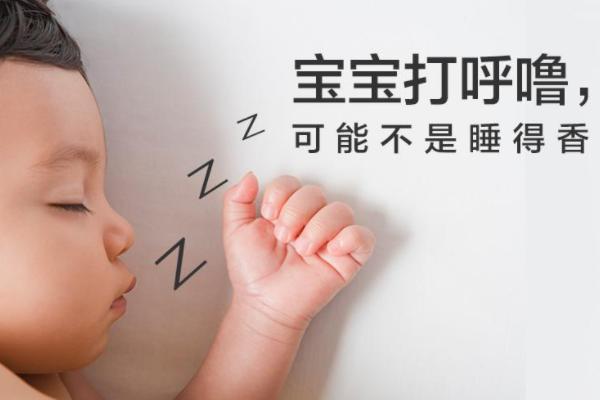 3周岁孩子因为晚上睡觉打鼾,被检查出腺样体肥大!