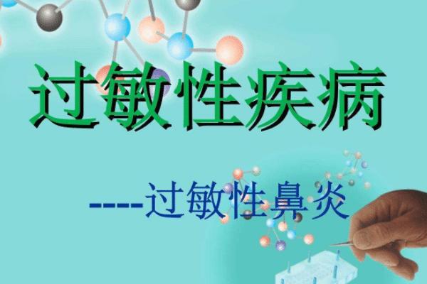 引起过敏性鼻炎的病因,分享有效预防措施!