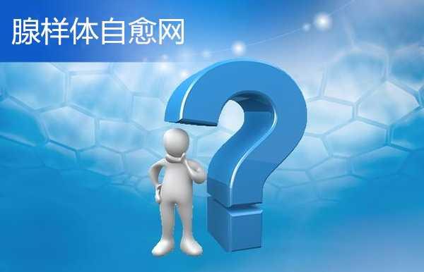 咽扁桃体肥大一定要手术吗?