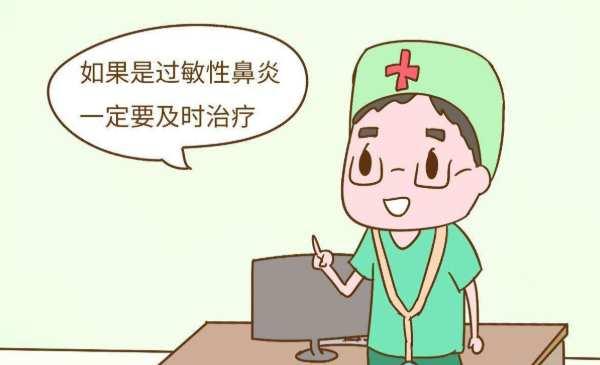 过敏性鼻炎的最佳治疗