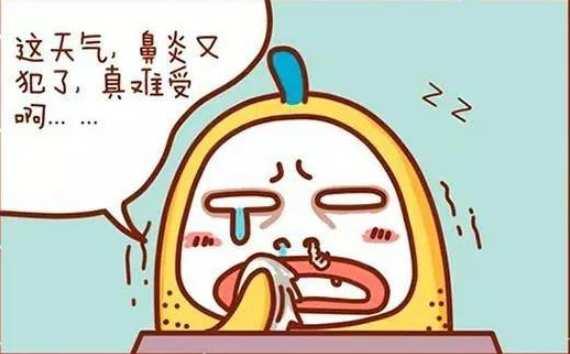 过敏性鼻炎能根治吗
