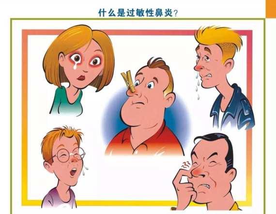 过敏性鼻炎自愈了,真的假的?