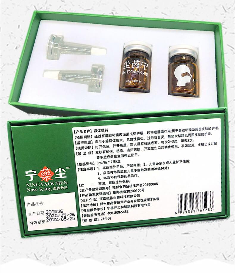 宁药尘鼻康鼻油缩样液,外用护理腺样体肥大(产品描述)