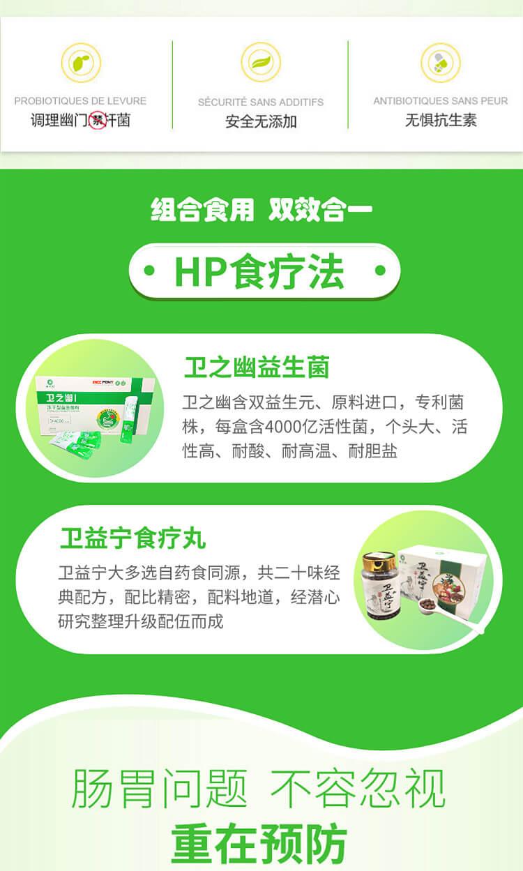 卫之幽冻干粉+卫益宁食疗丸,胃幽门杆菌护理套装(产品描述)
